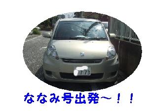 2007_0821 はる0052.jpg