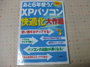 2008_0326 はる0051.jpg