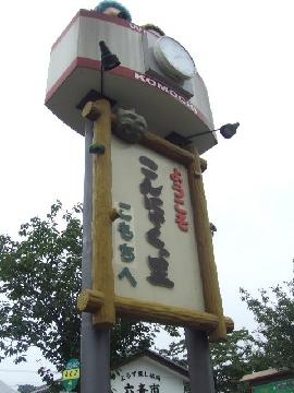 2009_0812 はる0015.jpg