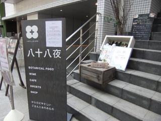 2011_0525はる0093.JPG